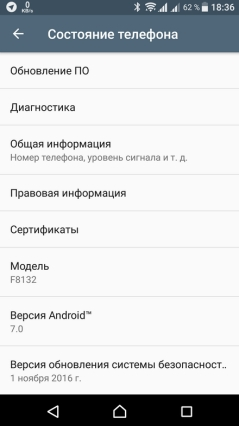 Sony-Xperia-X-Performance-Android-Nougat-update-01.jpg